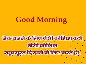 Hindi Good Morning Wallpaper Images Pictures HD Download