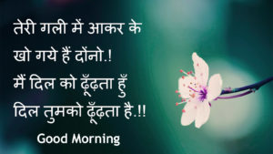 Good morning in hindi shayari - teri gali me aakar