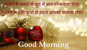 Free HD Hindi Good Morning Images Download
