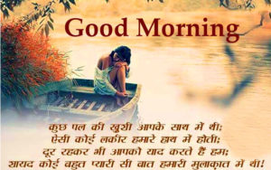 Hindi God Good Morning Images Download