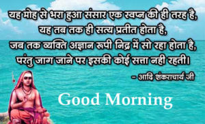 Best Hindi Quotes Good Morning Photo Download