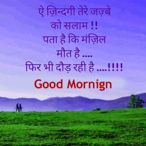 Best Shayari Good Morning Pics Images Photo Pictures Wallpaper