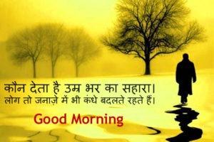 Hindishayari good morning images Photo Pictures Wallpaper HD Download