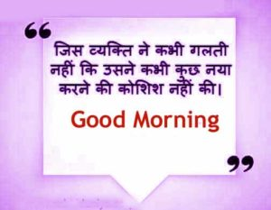 Hindi Morning Quotes Images Wallpaper Download