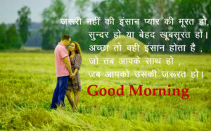 Couple Good Morning Images Wallpaper Pictures Free In Hindi Free Download