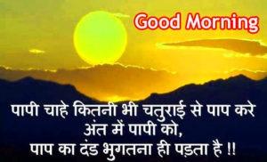 Shayari Good Morning Images Wallpaper Pictures Download