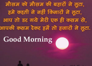 Hindi Good Morning Images Download