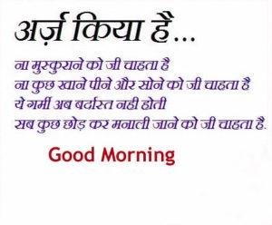 shayari good morning Photo Wallpaper Pictures Pics image HD Download