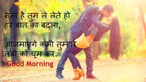 shayari good morning images Wallpaper Free Download