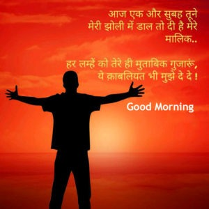 Shayari Good Morning Images Pictures Pics Photo Wallpaper hd Download For Whatsaap