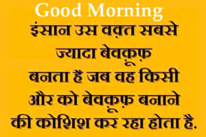 Good Morning Images Download In Hindi