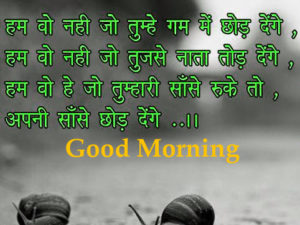 New Hindi Good Morning  Images Photo Wallpaper Free Download