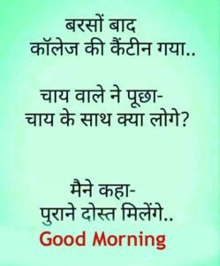 Hindi Good Morning Image for Best Friends forever