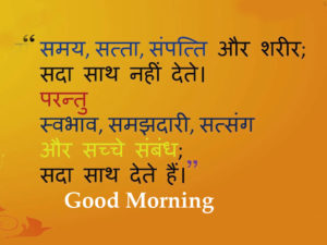 Best Hindi Good Morning Quotes Pictures Images Photo HD