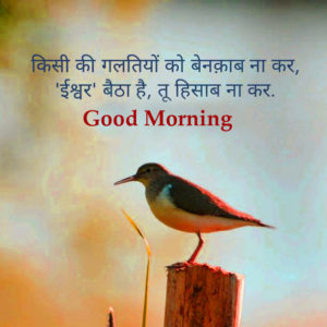 Hindi Good Morning Images Pictures Photo HD Download