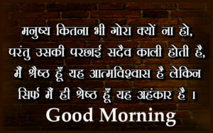 Hindi Good Morning Images With Quotes