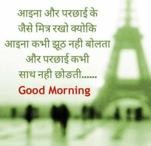 Good morning in hindi shayari - aaina aur parchai
