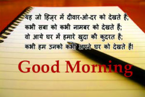 Hindi Good Morning Wallpaper Images Download