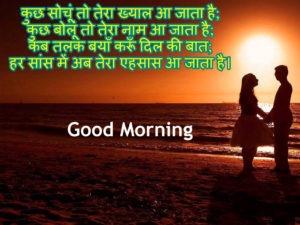 Hindi Shayari Good Morning Wallpaper Pictures Image