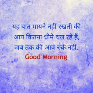 Good Morning Image Photo In Hindi