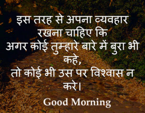 Best Hindi Good Morning Photo Wallpaper Pictures Free HD