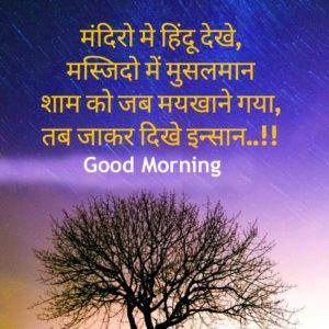 Shayari Good MorningImages Wallpaper Photo Pics For Whatsaap HD Download