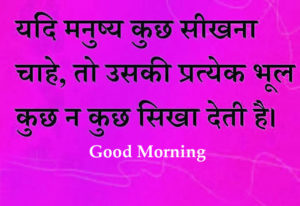 Hindi Good Morning  Images Pictures Wallpaper For Whatsaap