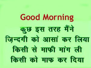 HindiSadShayariGood MorningImages Wallpaper Pics Pictures Download for Whatsaap