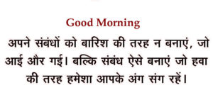 Hindi Good Morning Wallpaper Images Pictures HD