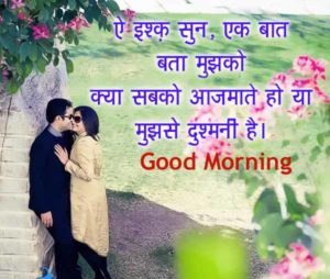 Hindi good morning wallpaper - ae ishq sunn