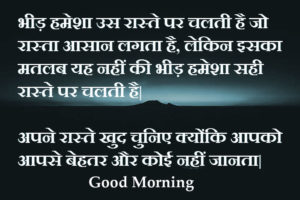 Hindi Good Morning  Images HD