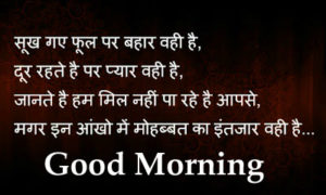 Hindi Best Good Morning Images Download