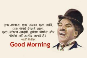Funny Hindi - Hindi Good Morning Images Wallpaper HD Download For Whatsaap