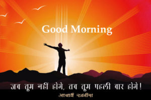 hindi good morning hd Download