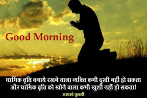 Best Free Hindi Good Morning  Images