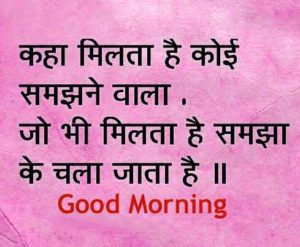 Hindi Good Morning Quotes Wallpaper Download
