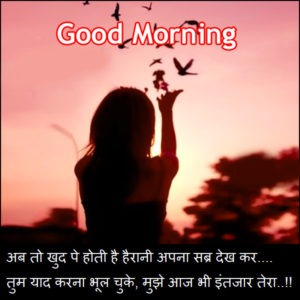 Sad Love Good Morning Wallpaper : 106+ Good Morning Images With Shayari Photo Pictures Wallpaper For Whatsapp