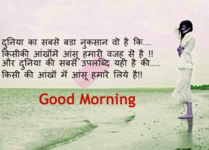 Sad Good Morning Images Wallpaper Pics Photo In Hindi HD Download