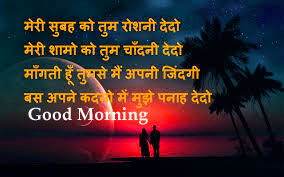 Free Hindi Good Morning Wallpaper Free Download