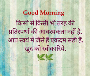 hindi good morning Images Wallpaper Pics Free photo download