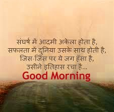 Shayari Good Morning Pictures Photo Pictures Wallpaper Images
