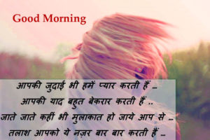 Hindi Quotes Good Morning Wallpaper Pics Images for Whatsaap