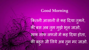 Hindi Quotes Good Morning Images Download