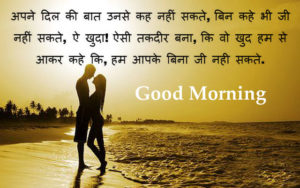 114+ Hindi Good Morning Quotes Images Photo For Whatsapp