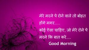 shayari good morning image Wallpaper Pictures Pics In Hindi
