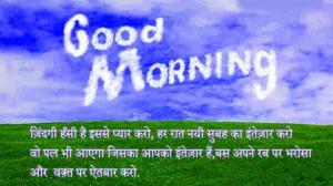 shayari good morning Pics Wallpaper Photo Pictures image