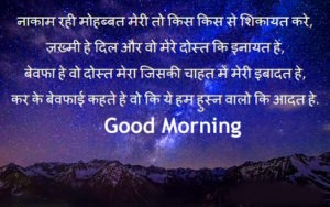 Shayari Good Morning Images Wallpaper Pictures Pics HD Free for Whatsaap