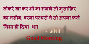 Hindi Good Morning Images Wallpaper Pics Latest  Free Download