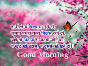 Hindi Good Morning Photo Wallpaper pics Latest Free Download
