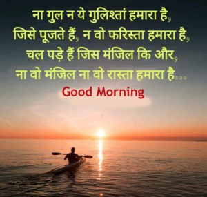 Shayari Good Morning Images Photo Pictures HD Free Download